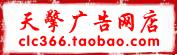 名称:天擎广告淘宝店 描述:天擎广告淘宝店